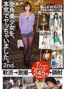 [SOR-014] 街角美少女を、本気でヤッちゃいました。 2nd. vol.09
