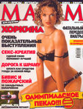 Svetlana Khorkina - Former Russian Olympic Champion Gymnast, Russian Maxim Aug 04