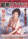 th 00241 Yoshiko8 68. Still Horny After All These Years 123 557lo Yoshiko 68 Still Horny After All These Years