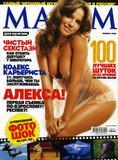 Aleksa (Russian Singer) Foto 1 (Алекса Фото 1)